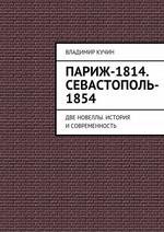 Париж-1814. Севастополь-1854