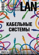 Журнал сетевых решений / LAN №04/2016