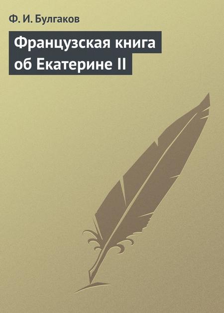 Французская книга об Екатерине II