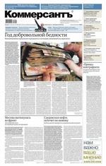 КоммерсантЪ (понедельник-пятница) 79в-2016