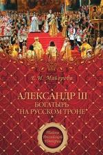 Александр III – богатырь на русском троне