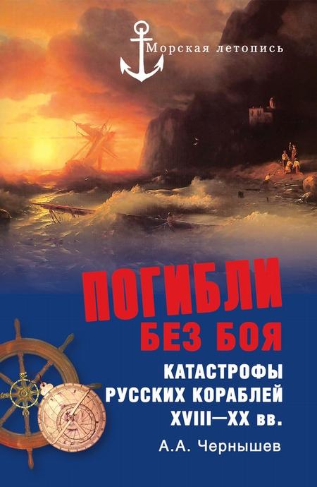 Погибли без боя. Катастрофы русских кораблей XVIII–XX вв