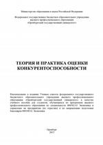 Теория и практика оценки конкурентоспособности