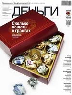 КоммерсантЪ Деньги 19-2016