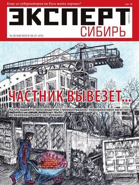 Эксперт Сибирь 20-21-2016