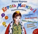 Король Матиуш Первый (спектакль)