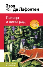 Лисица и виноград (сборник)