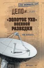 «Золотое ухо» военной разведки