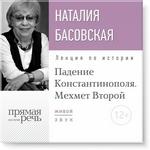 Лекция «Падение Константинополя. Мехмет Второй»