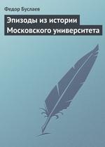 Эпизоды из истории Московского университета