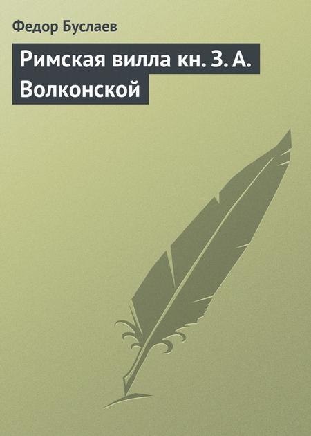 Римская вилла кн. З. А. Волконской