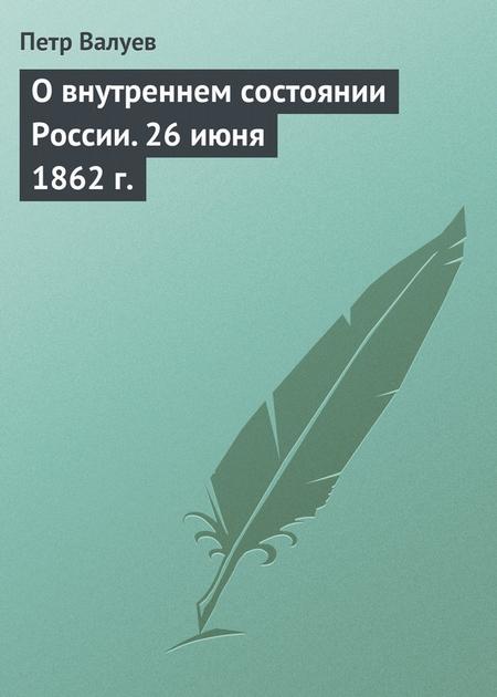 О внутреннем состоянии России. 26 июня 1862 г