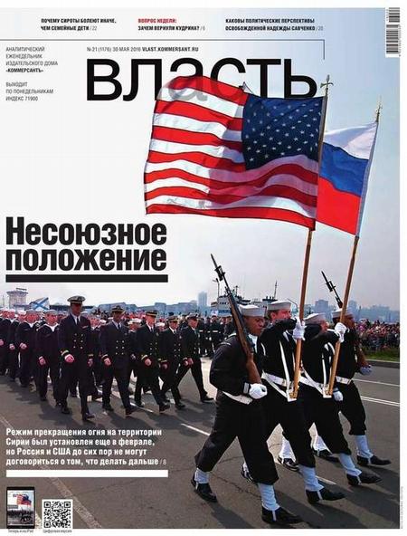 КоммерсантЪ Власть 21-2016