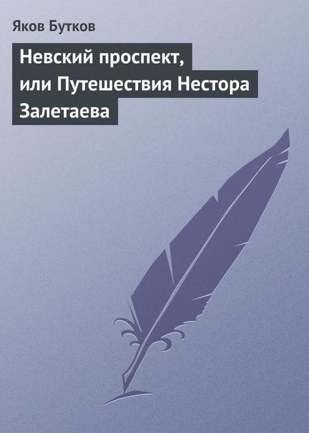 Невский проспект, или Путешествия Нестора Залетаева