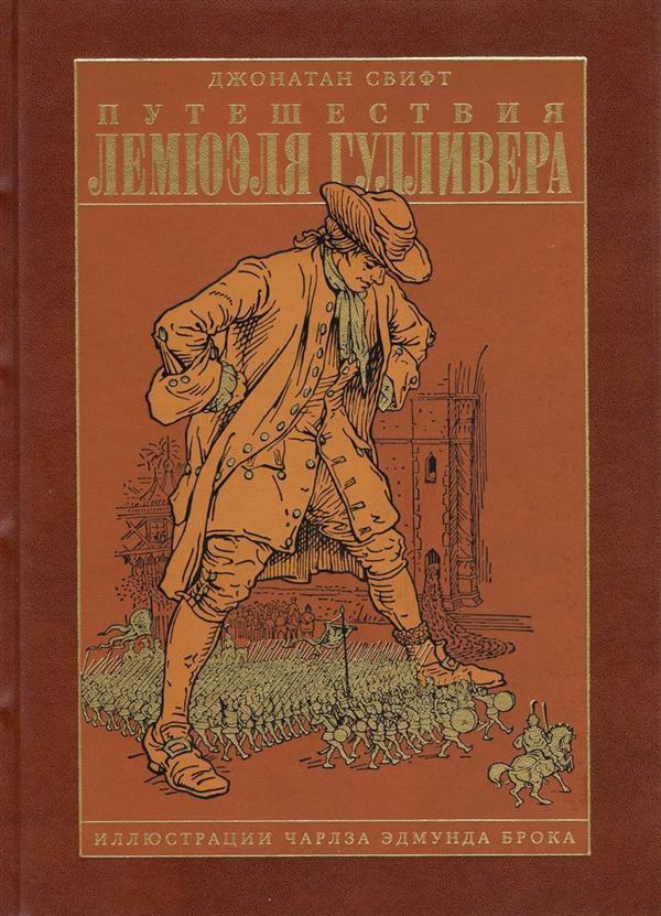 Путешествие Лемюэля Гулливера