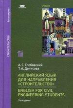 """English for Civil Engineering Students = Английский язык для направления """"Строительство"""" (2-е изд., стер.) учебник"""