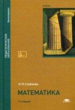 Математика (7-е изд.) учебник