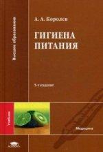 Гигиена питания (5-е изд.) учебник