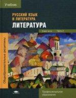 Русский язык и литература. Литература: В 2 ч.: Ч. 2 (5-е изд.) учебник