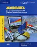 Экономика для профессий и специальностей социально-экономического профиля (1-е изд.) учебник