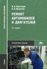 Ремонт автомобилей и двигателей (14-е изд.) учебник