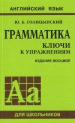 Грамматика английского языка. Ключи к упражнениям (8-е изд.)