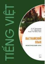 Вьетнамский язык.Фонетический курс