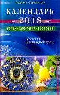 Календарь на 2018 год. Успех, гармония, здоровье