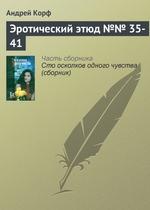 Эротический этюд №№ 35-41