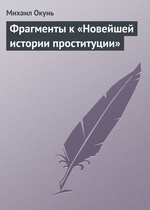 Фрагменты к «Новейшей истории проституции»