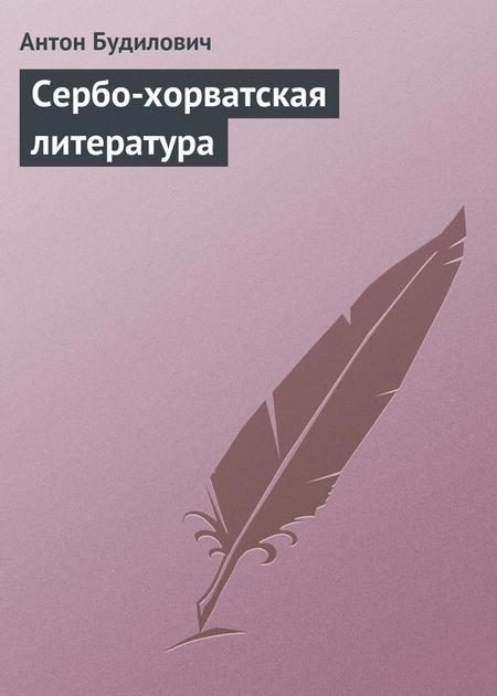 Сербо-хорватская литература