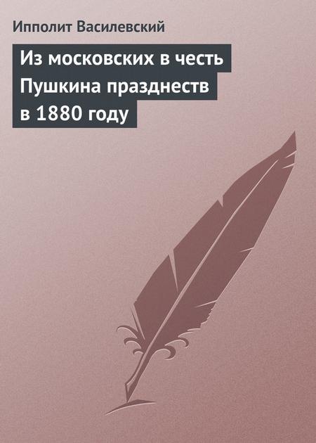 Из московских в честь Пушкина празднеств в 1880 году