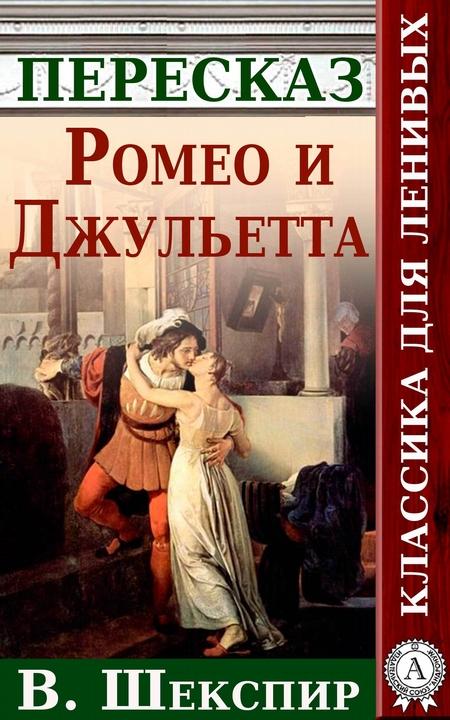 Ромео и Джульетта Краткий пересказ произведения У. Шекспира