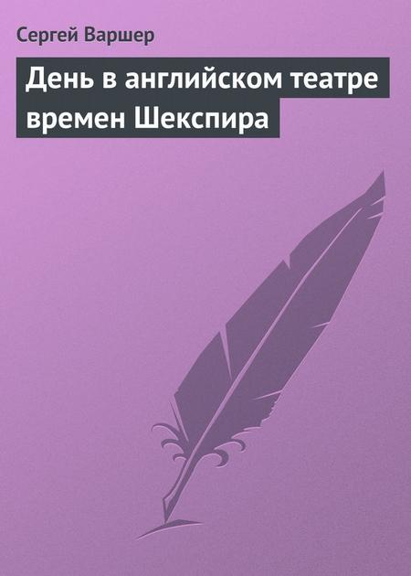 День ванглийском театре времен Шекспира