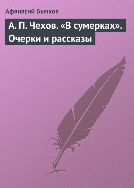 А.П.Чехов. «Всумерках». Очерки ирассказы