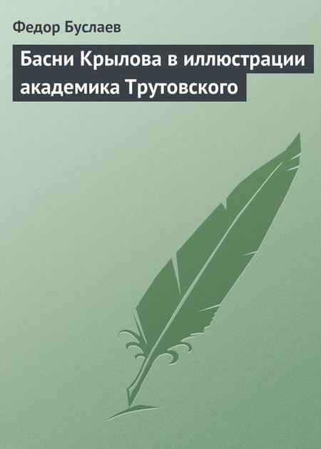 Басни Крылова в иллюстрации академика Трутовского
