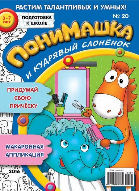 ПониМашка. Развлекательно-развивающий журнал. №20/2016