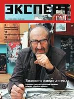 Эксперт Урал 23-2016