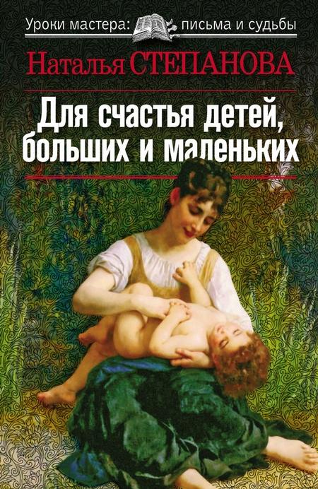 Для счастья детей, больших и маленьких