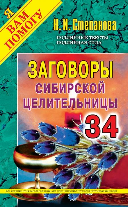 Заговоры сибирской целительницы. Выпуск 34