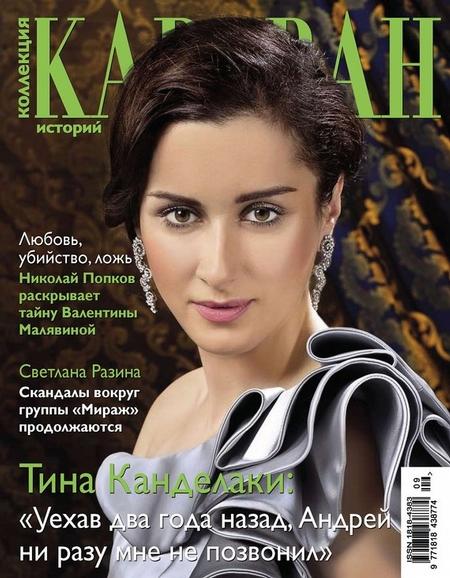 Коллекция Караван историй №09 / сентябрь 2012
