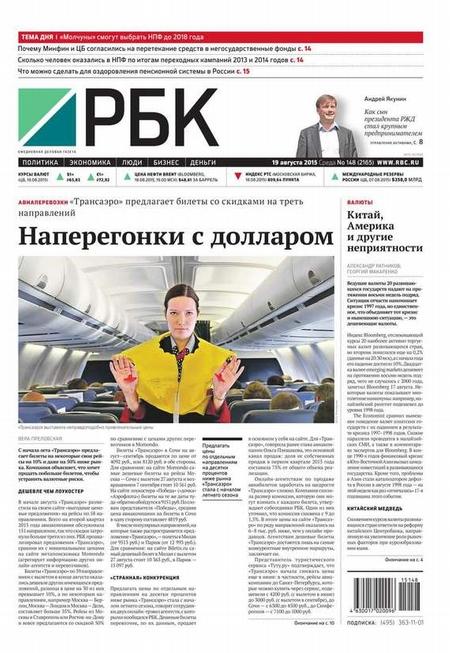 Ежедневная деловая газета РБК 148-2015