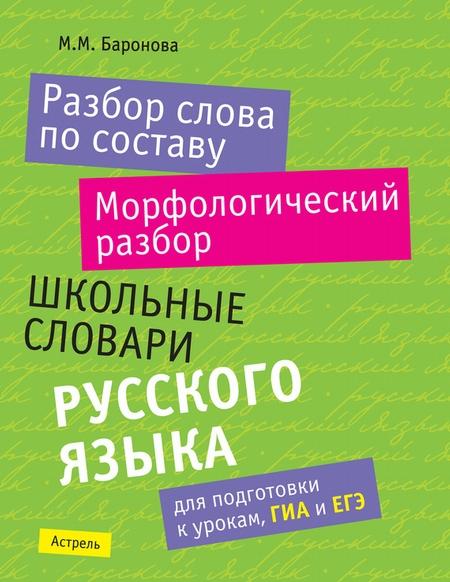 Разбор слова по составу. Морфологический разбор: школьные словари русского языка