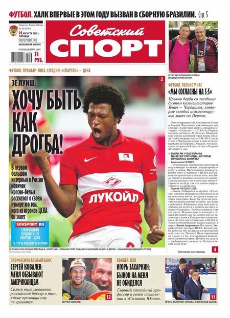 Советский Спорт (Федеральный выпуск) 118-2015