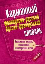 Карманный французско-русский, русско-французский словарь