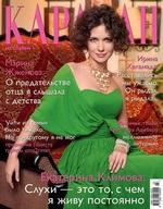 Караван историй №03 / март 2014
