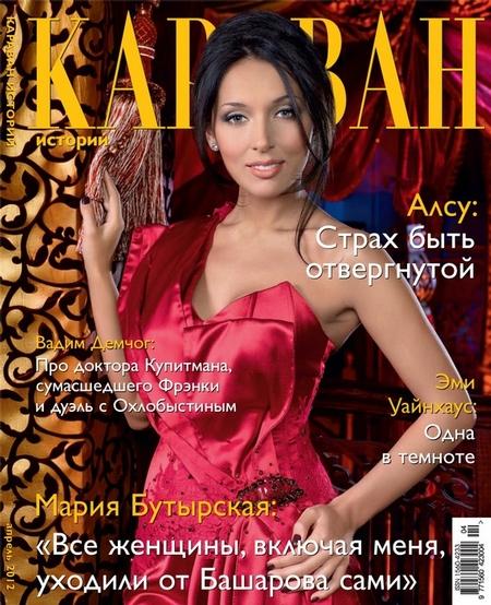 Караван историй №04 / апрель 2012