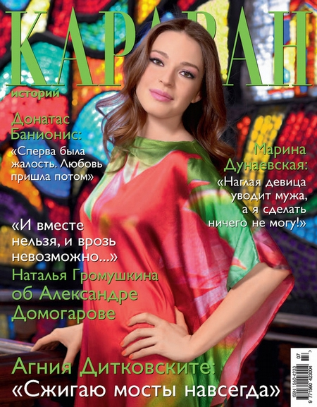 Караван историй №07 / июль 2012
