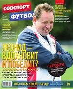 Советский Спорт. Футбол 31-2015 ( Редакция журнала Советский Спорт. Футбол  )