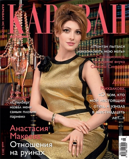 Караван историй №05 / май 2012
